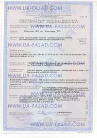 Сертификат-соответствия-продукции-.jpg